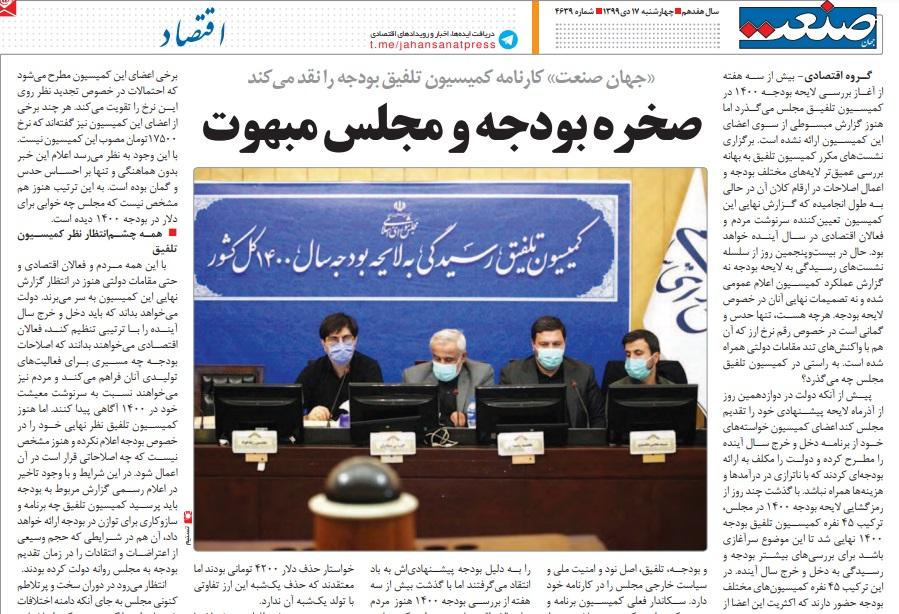 مانشيت إيران: هل يؤدي رفع مستوى التخصيب لتقوية أوراق طهران الداخلية والخارجية؟ 8