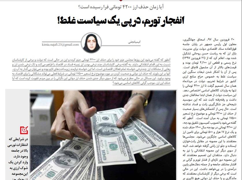 مانشيت إيران: ذكرى رفسنجاني تعيد طرح الأسئلة حول الاعتدال في إيران 8