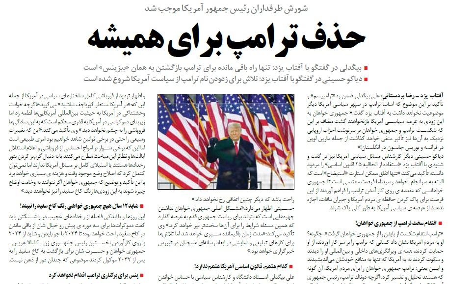 مانشيت إيران: كيف أثرت أحداث أميركا على صورتها الخارجية؟ 7