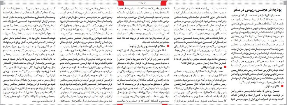 """مانشيت إيران: هل يضع البرلمان """"العصي في دواليب"""" الحكومة؟ 7"""