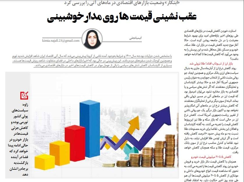 مانشيت إيران: كيف سيؤثر قانون الانتخابات الذي يُدرس في البرلمان على مسار العملية الانتخابية؟ 7