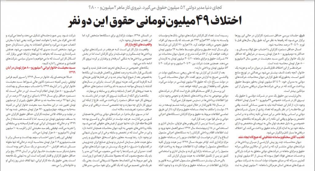 مانشيت إيران: هل بدأ العد التنازلي لزمن ما بعد أميركا؟ 8