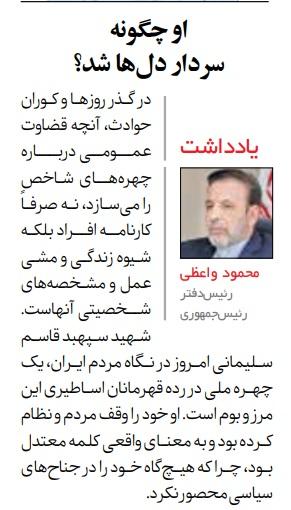 مانشيت إيران: دور سليماني في الحفاظ على أمن إيران والمنطقة والعالم 7