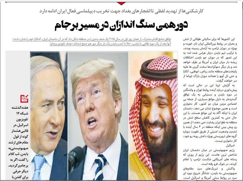 """مانشيت إيران: ألغام فريق ترامب في الشرق الأوسط وعرقلة """"أعداء إيران"""" لأي اتفاق محتمل 6"""