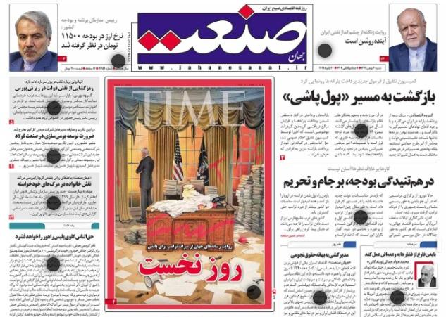 مانشيت إيران: ماذا كان سيحصل لو تفاوض روحاني مع ترامب؟ 2