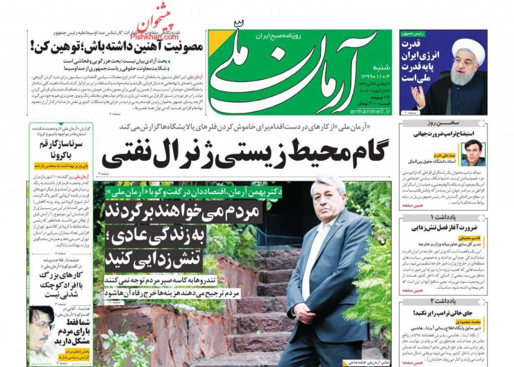 مانشيت إيران: ماذا كان سيحصل لو تفاوض روحاني مع ترامب؟ 4