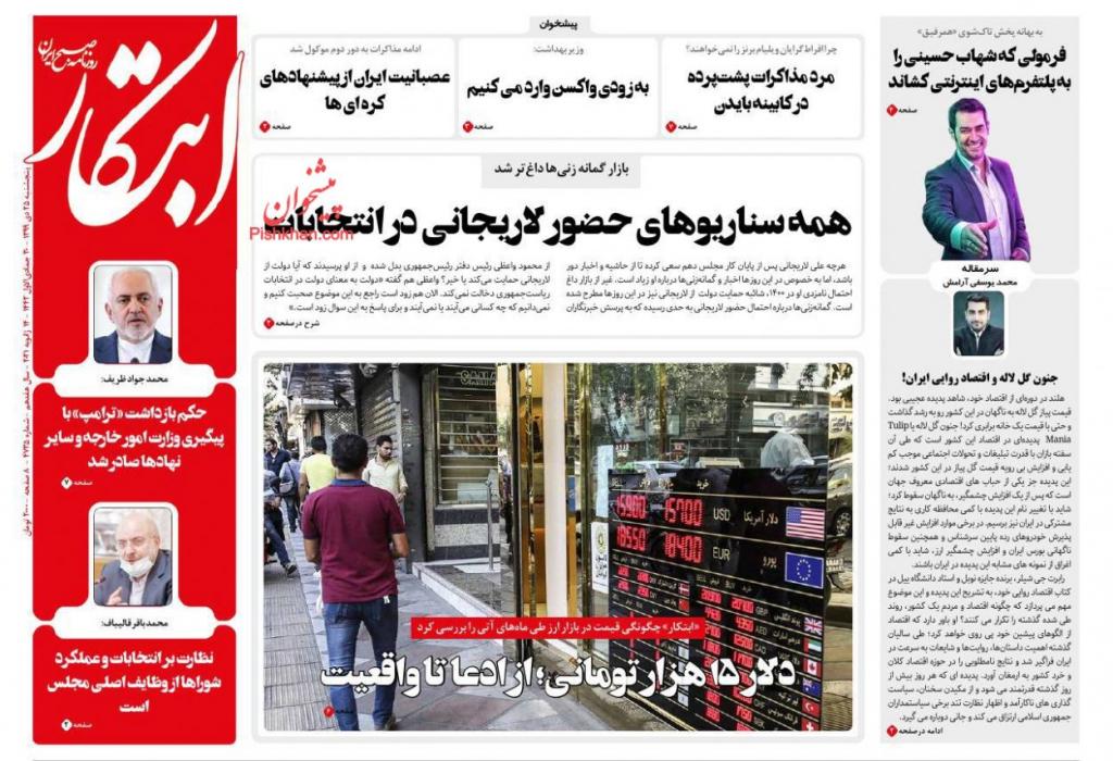 مانشيت إيران: نصائح لبايدن للعودة إلى الاتفاق النووي قبل انتخابات إيران الرئاسية 4