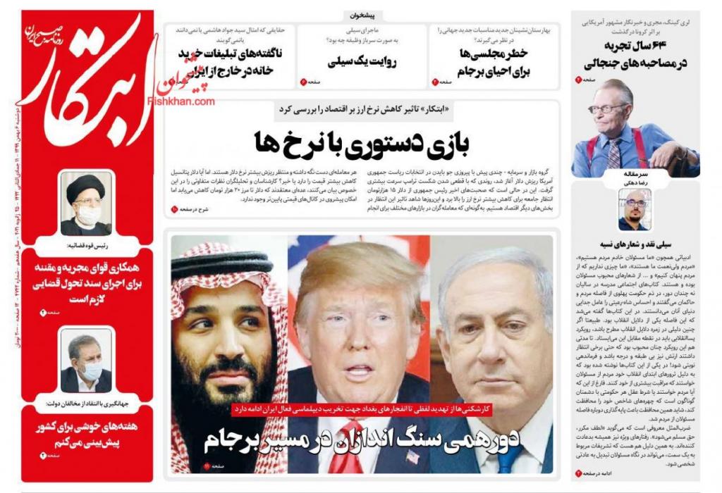 """مانشيت إيران: ألغام فريق ترامب في الشرق الأوسط وعرقلة """"أعداء إيران"""" لأي اتفاق محتمل 4"""