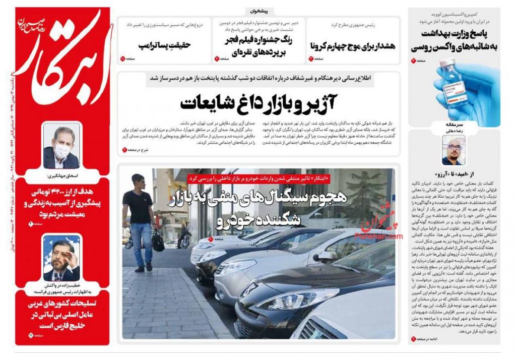 مانشيت إيران: هل تدفع الأزمة الإقتصادية إيران نحو التفاوض مع أميركا؟ 5