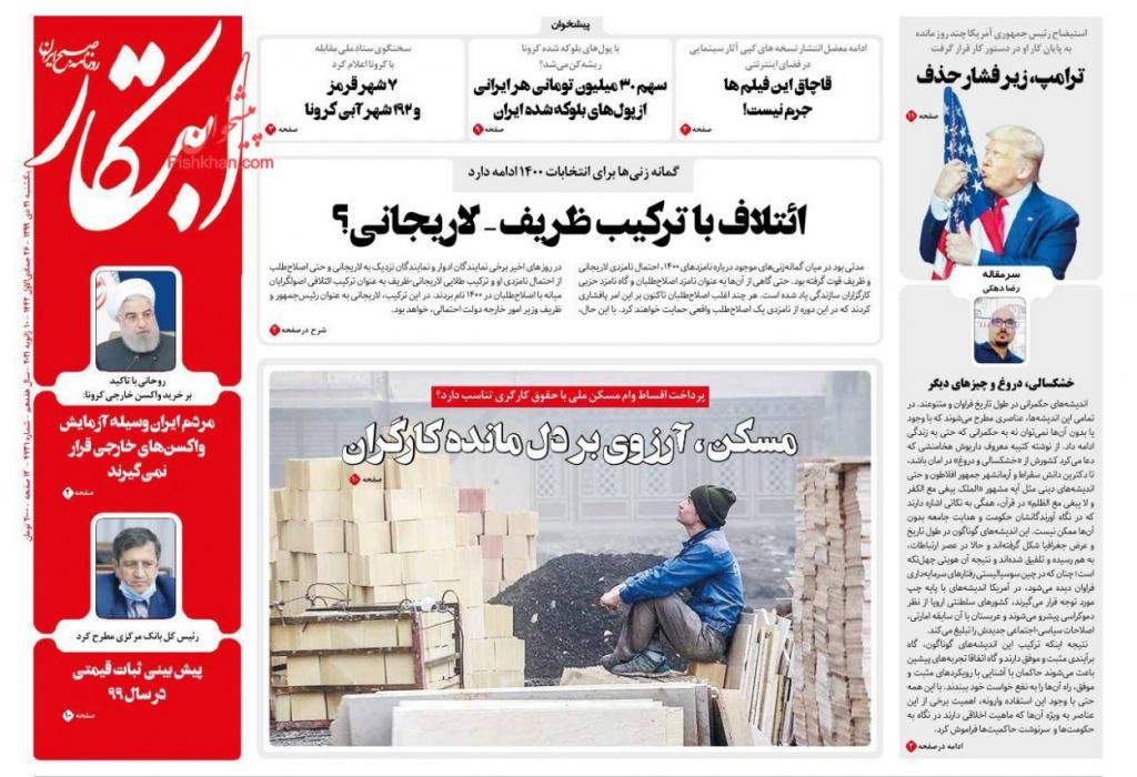 """مانشيت إيران: هل يضع البرلمان """"العصي في دواليب"""" الحكومة؟ 4"""