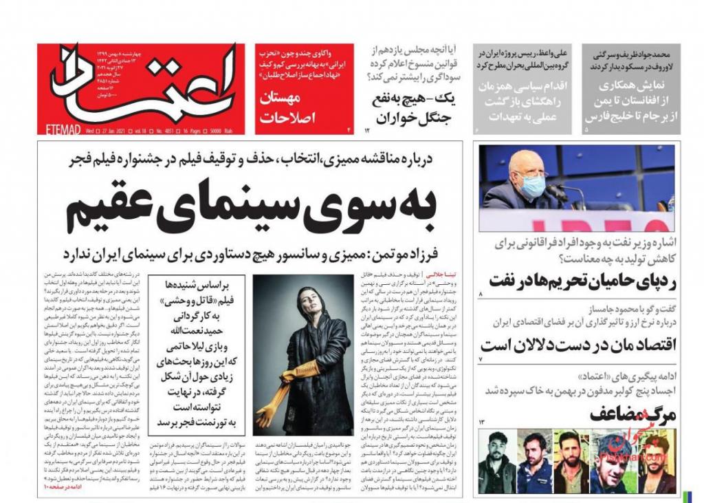 مانشيت إيران: لماذا استقبلت طهران وفداً من حركة طالبان؟ 5