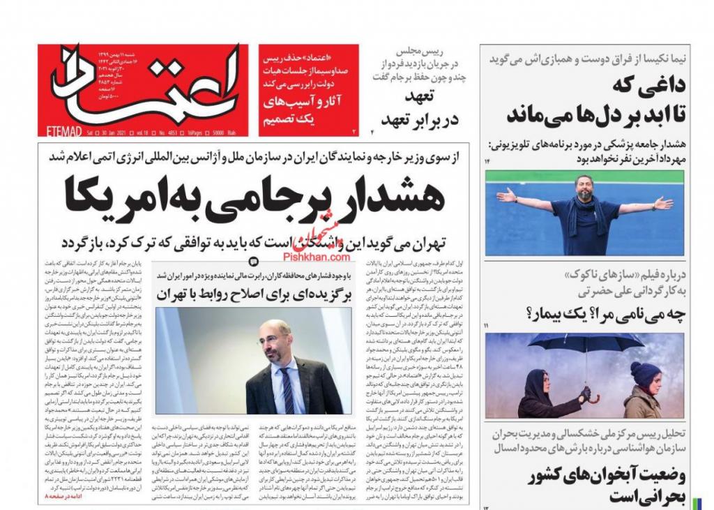 مانشيت إيران: سياسة إيران الدبلوماسية بين التوجه نحو الشرق والتوازن مع الغرب 4