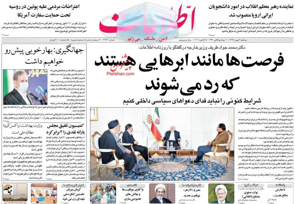 """مانشيت إيران: ألغام فريق ترامب في الشرق الأوسط وعرقلة """"أعداء إيران"""" لأي اتفاق محتمل 2"""