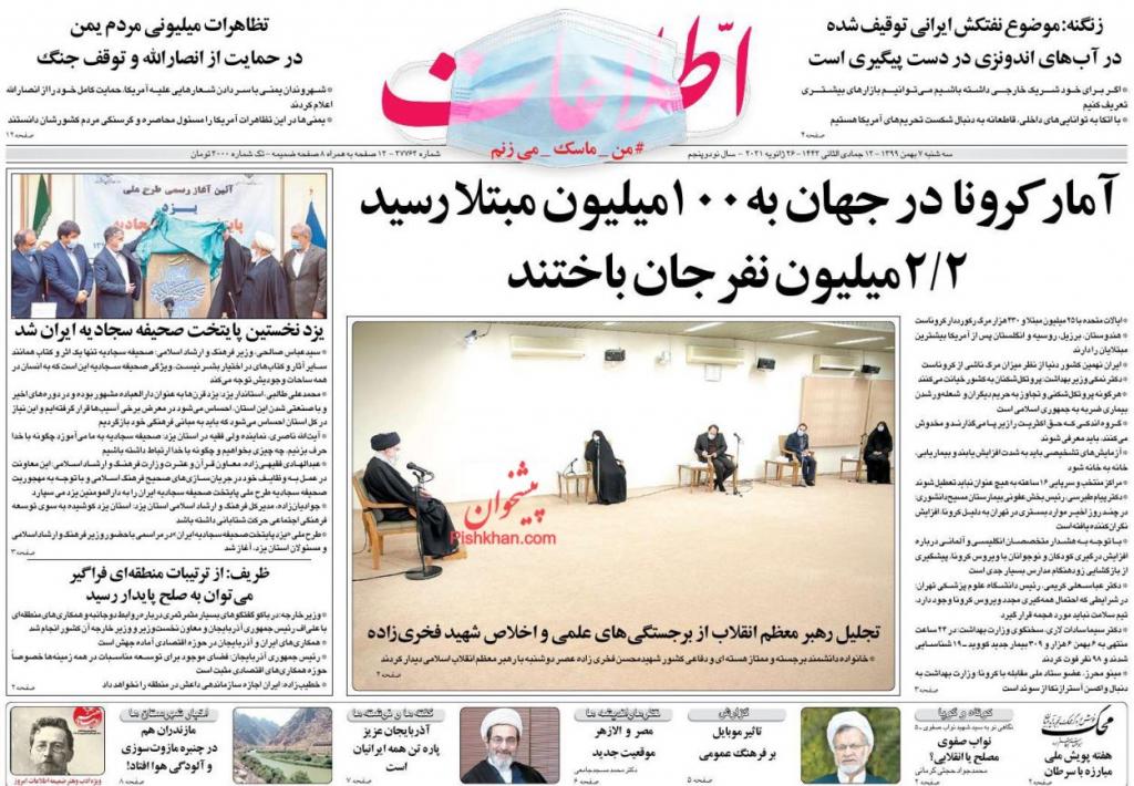 مانشيت إيران: التعديلات في قانون الانتخاب وتأثيره على العملية الانتخابية 2