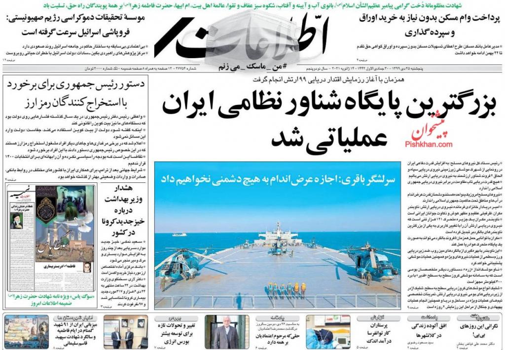 مانشيت إيران: نصائح لبايدن للعودة إلى الاتفاق النووي قبل انتخابات إيران الرئاسية 1