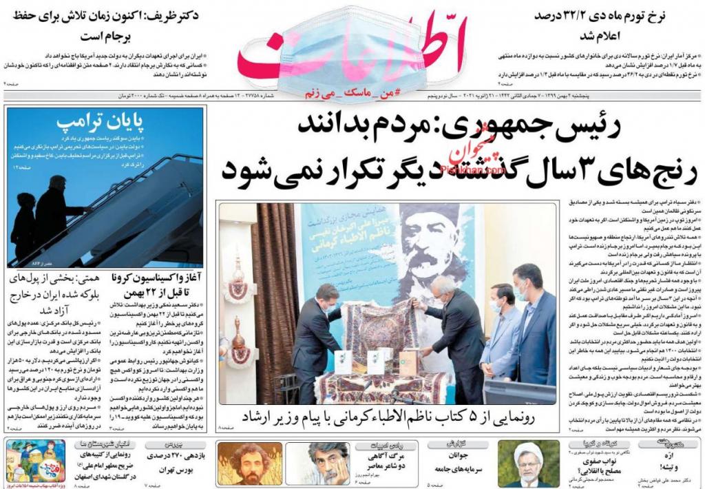 مانشيت إيران: هل يتندم روحاني على تفاؤله بعهد بايدن؟ 3