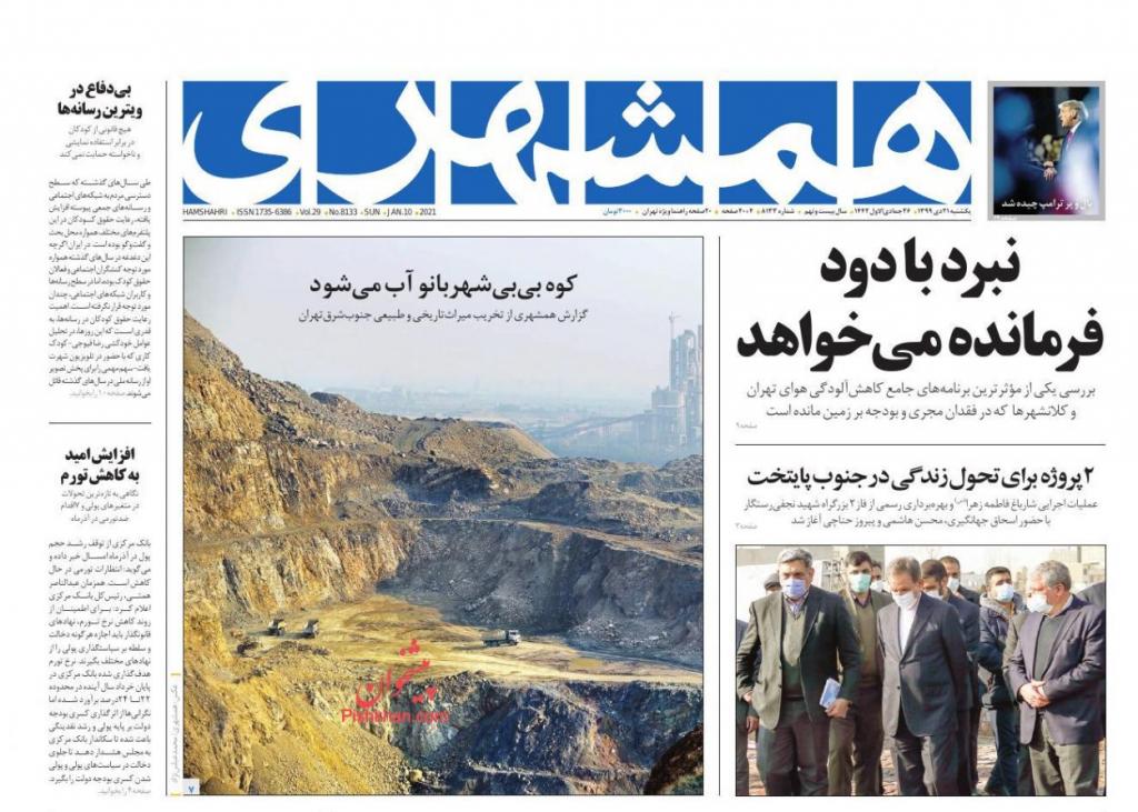"""مانشيت إيران: هل يضع البرلمان """"العصي في دواليب"""" الحكومة؟ 1"""