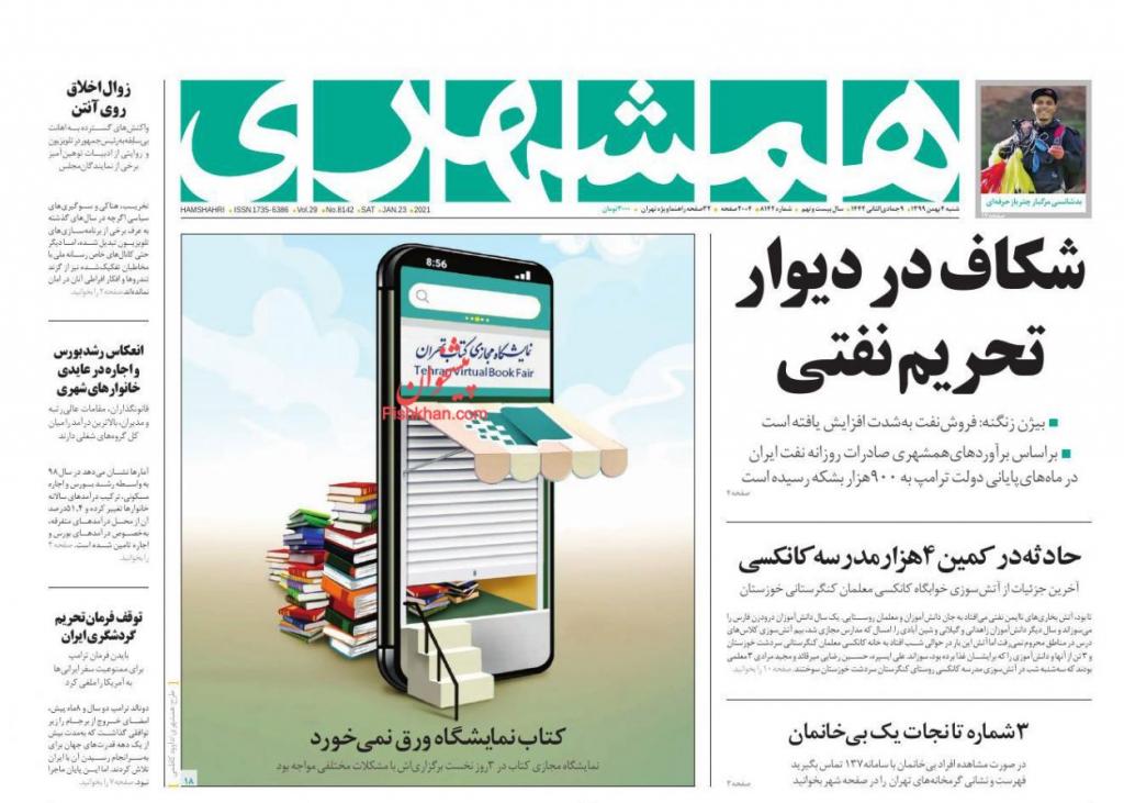 مانشيت إيران: ماذا كان سيحصل لو تفاوض روحاني مع ترامب؟ 1