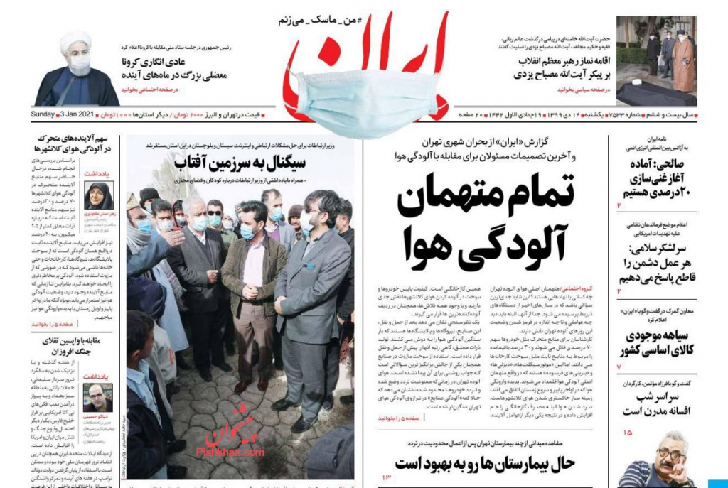 مانشيت إيران: سليماني بين رفض المفاوضات النووية والمطالبة بحكومة مقاومة 1
