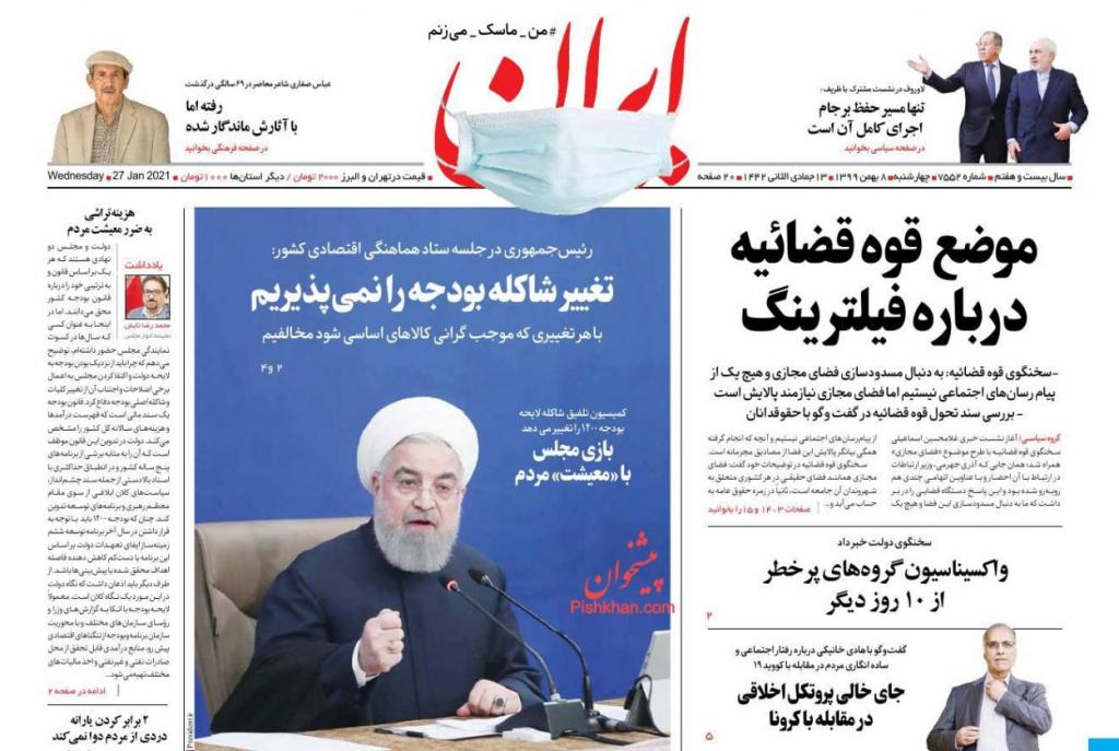 مانشيت إيران: لماذا استقبلت طهران وفداً من حركة طالبان؟ 1