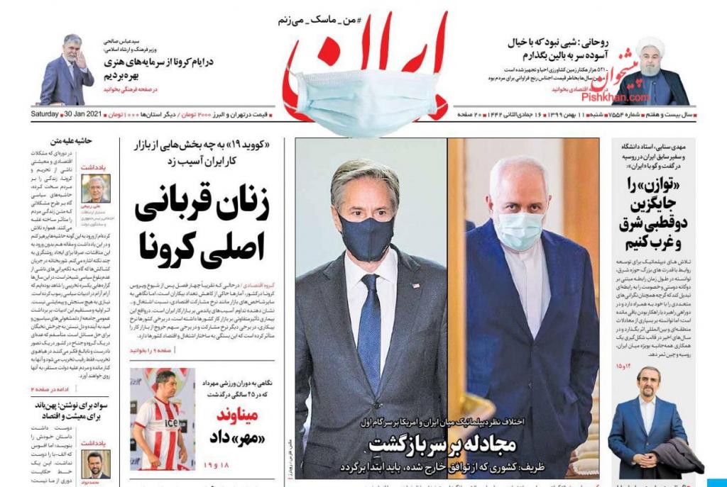 مانشيت إيران: سياسة إيران الدبلوماسية بين التوجه نحو الشرق والتوازن مع الغرب 2