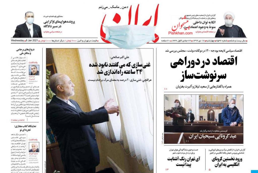 مانشيت إيران: هل يؤدي رفع مستوى التخصيب لتقوية أوراق طهران الداخلية والخارجية؟ 1