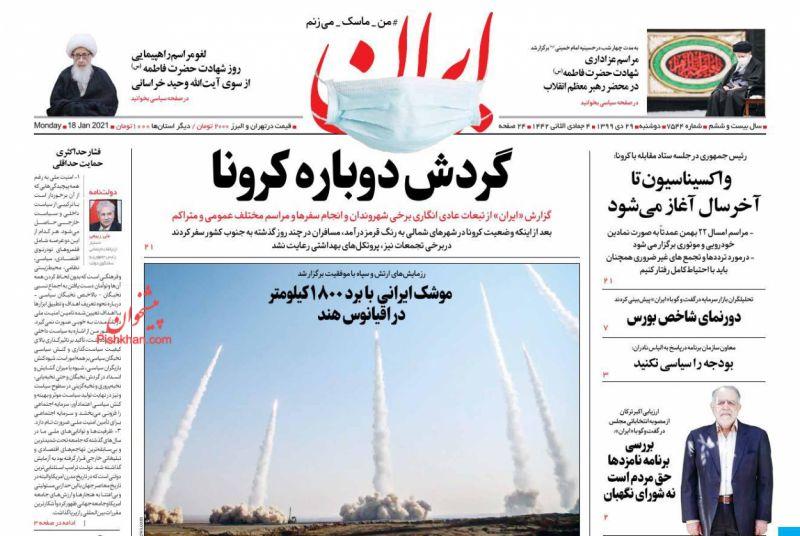 مانشيت إيران: المناورات الإيرانية الأخيرة والرسائل الموجهة لأوروبا وأميركا والمنطقة 3