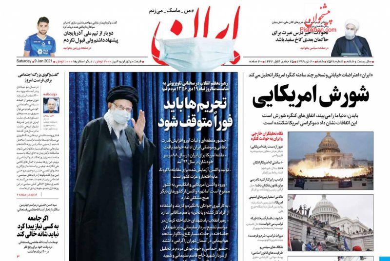 مانشيت إيران: كيف أثرت أحداث أميركا على صورتها الخارجية؟ 1