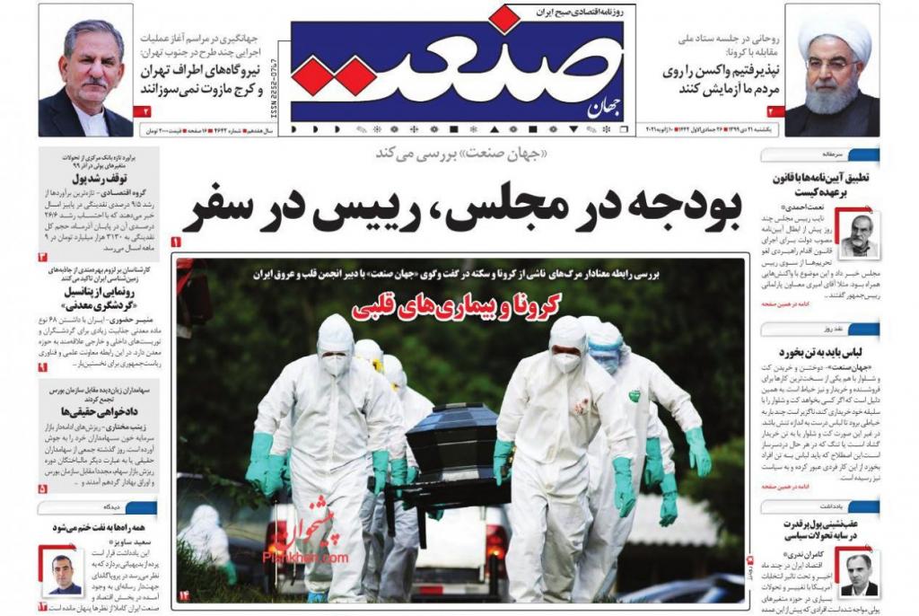"""مانشيت إيران: هل يضع البرلمان """"العصي في دواليب"""" الحكومة؟ 2"""