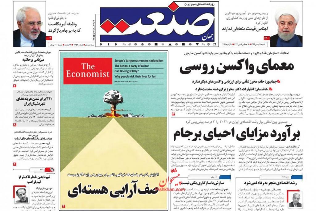 مانشيت إيران: سياسة إيران الدبلوماسية بين التوجه نحو الشرق والتوازن مع الغرب 3