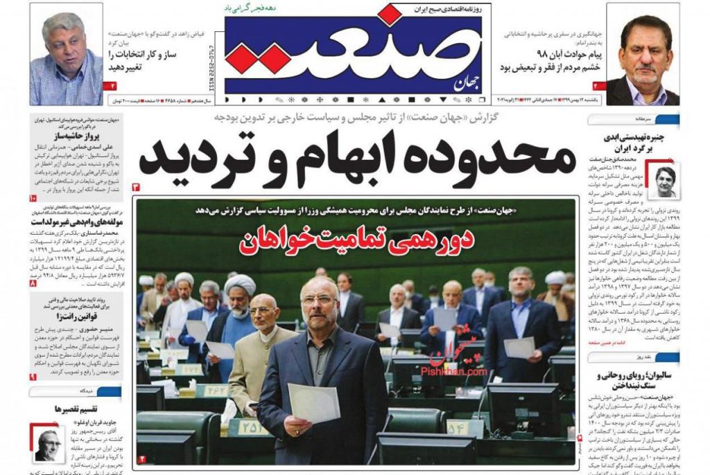 مانشيت إيران: هل تدفع الأزمة الإقتصادية إيران نحو التفاوض مع أميركا؟ 3
