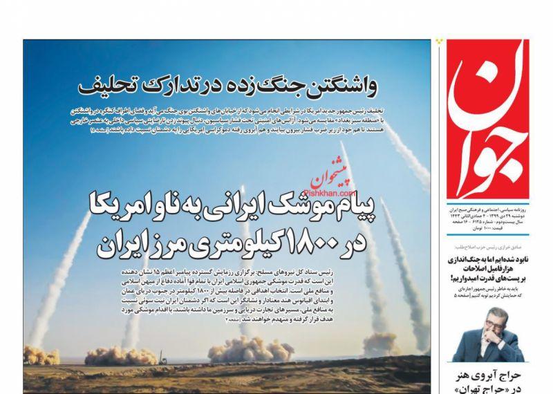 مانشيت إيران: المناورات الإيرانية الأخيرة والرسائل الموجهة لأوروبا وأميركا والمنطقة 2