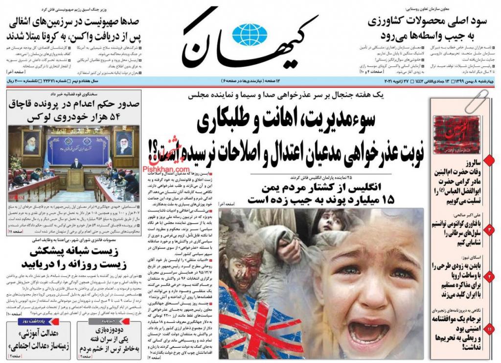 مانشيت إيران: لماذا استقبلت طهران وفداً من حركة طالبان؟ 2