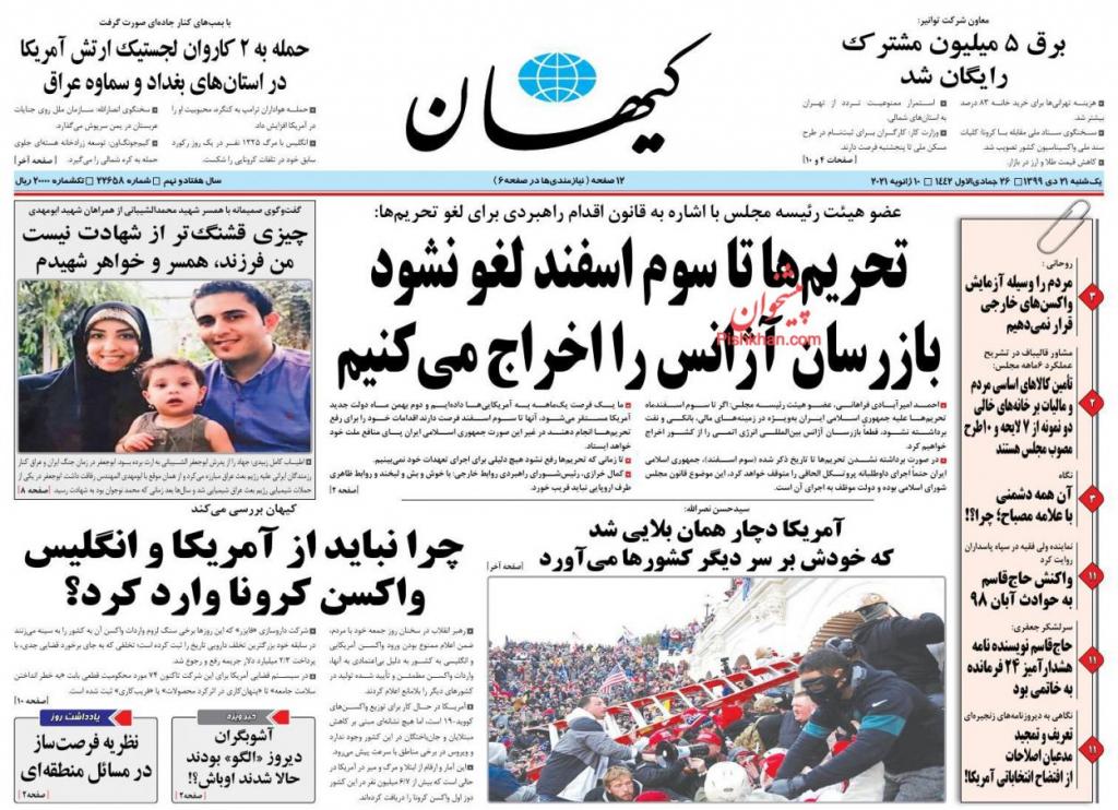 """مانشيت إيران: هل يضع البرلمان """"العصي في دواليب"""" الحكومة؟ 3"""
