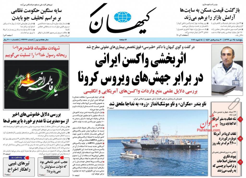 مانشيت إيران: نصائح لبايدن للعودة إلى الاتفاق النووي قبل انتخابات إيران الرئاسية 3