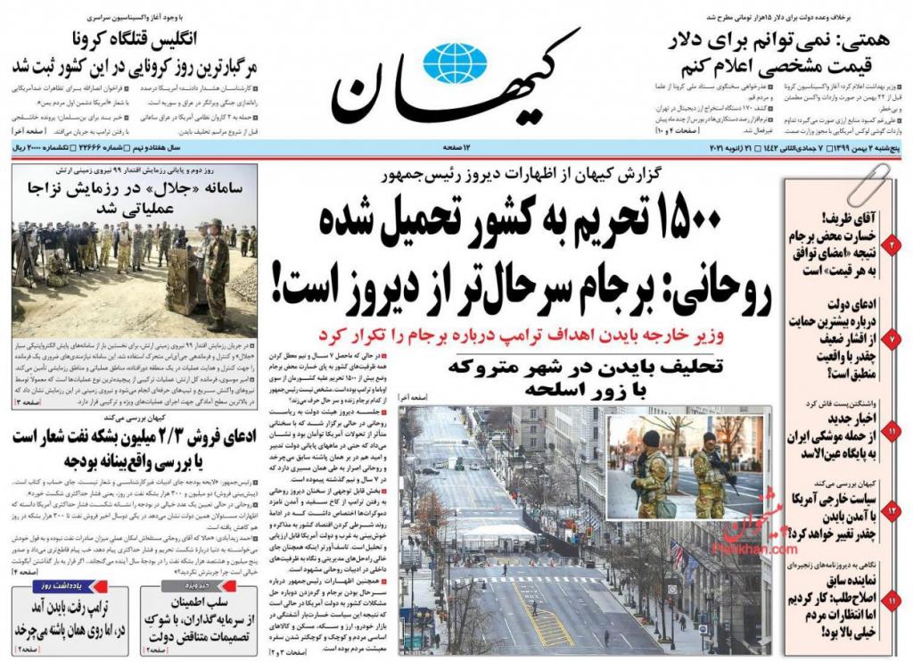 مانشيت إيران: هل يتندم روحاني على تفاؤله بعهد بايدن؟ 1