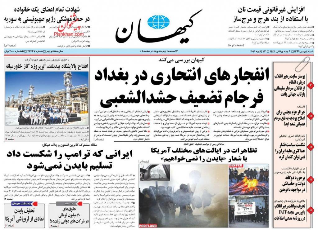 مانشيت إيران: ماذا كان سيحصل لو تفاوض روحاني مع ترامب؟ 3