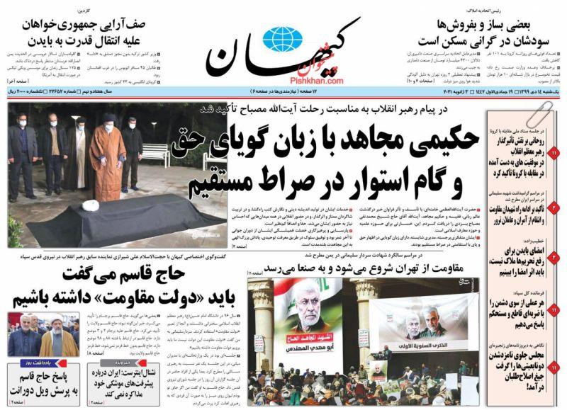 مانشيت إيران: سليماني بين رفض المفاوضات النووية والمطالبة بحكومة مقاومة 3