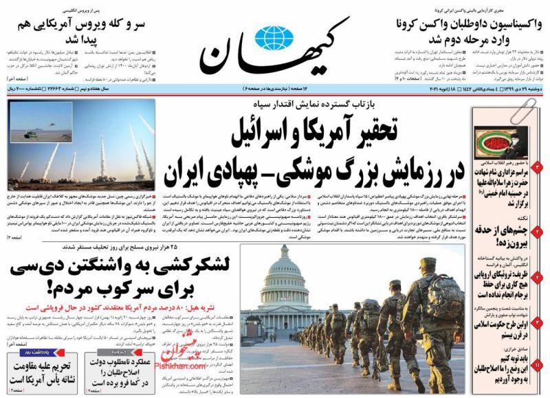 مانشيت إيران: المناورات الإيرانية الأخيرة والرسائل الموجهة لأوروبا وأميركا والمنطقة 1