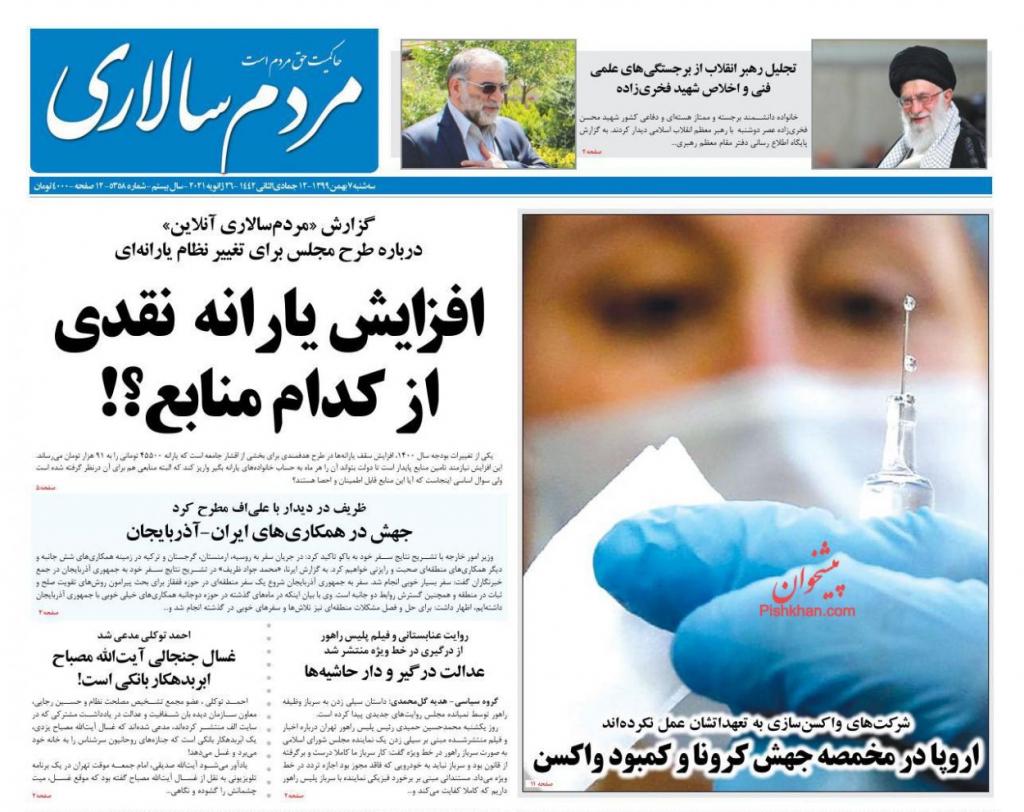 مانشيت إيران: التعديلات في قانون الانتخاب وتأثيره على العملية الانتخابية 4