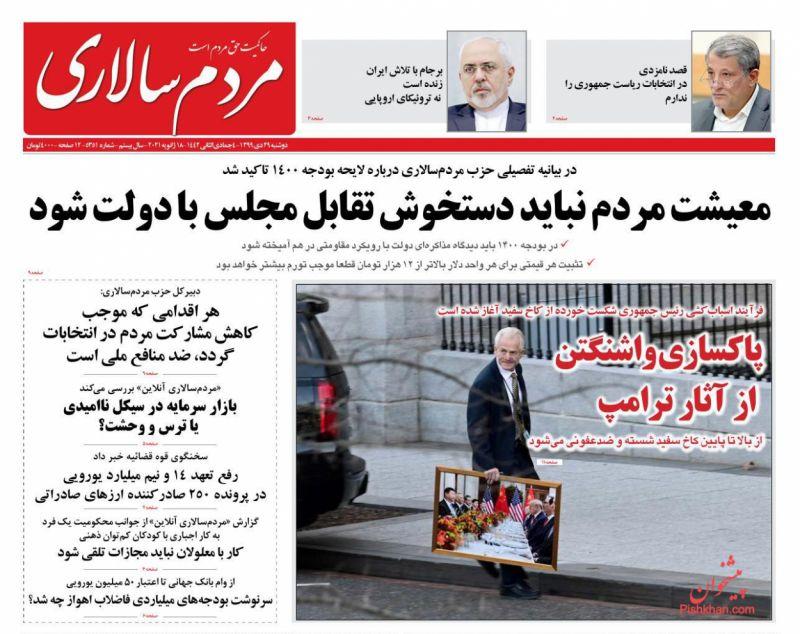 مانشيت إيران: المناورات الإيرانية الأخيرة والرسائل الموجهة لأوروبا وأميركا والمنطقة 5