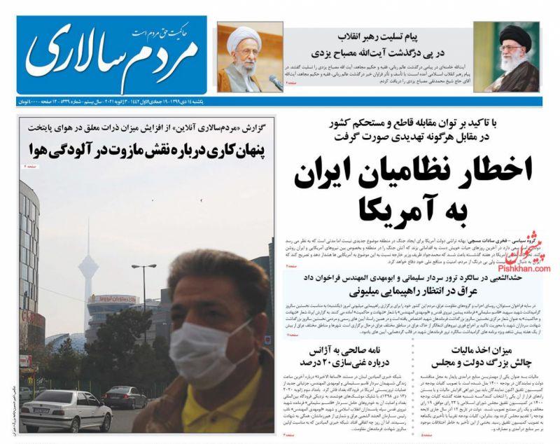مانشيت إيران: سليماني بين رفض المفاوضات النووية والمطالبة بحكومة مقاومة 4