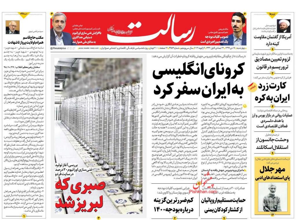 مانشيت إيران: هل يؤدي رفع مستوى التخصيب لتقوية أوراق طهران الداخلية والخارجية؟ 5