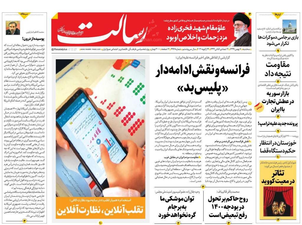 مانشيت إيران: التعديلات في قانون الانتخاب وتأثيره على العملية الانتخابية 5