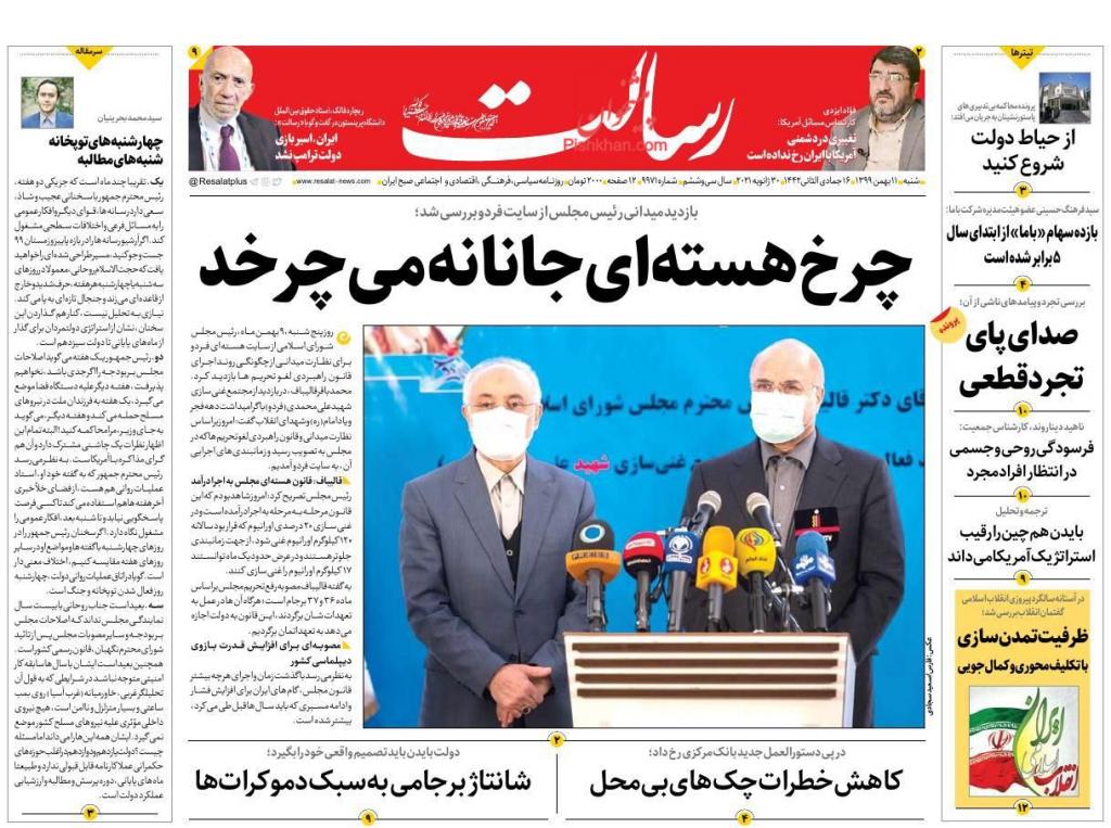 مانشيت إيران: سياسة إيران الدبلوماسية بين التوجه نحو الشرق والتوازن مع الغرب 5
