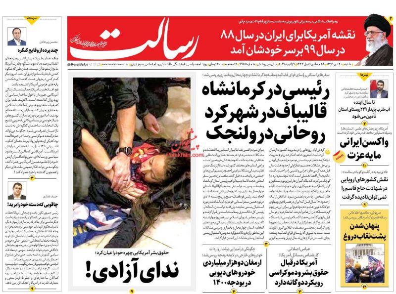 مانشيت إيران: كيف أثرت أحداث أميركا على صورتها الخارجية؟ 5