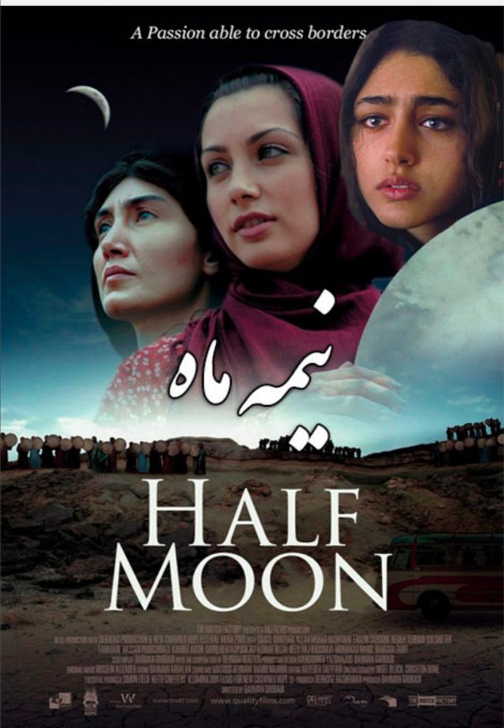النساء إذ تغنين وقضايا أخرى في فيلم (نصف القمر) لـ بهمن قبادي 1
