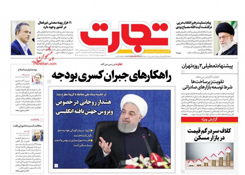 مانشيت إيران: سليماني بين رفض المفاوضات النووية والمطالبة بحكومة مقاومة 2