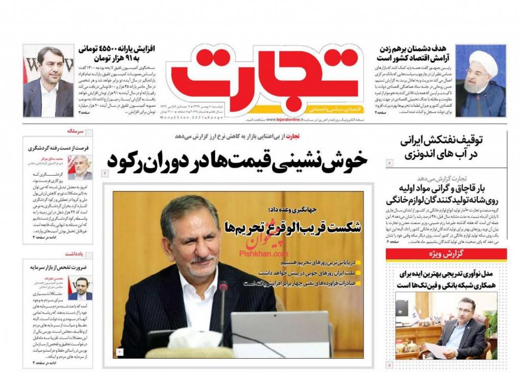 """مانشيت إيران: ألغام فريق ترامب في الشرق الأوسط وعرقلة """"أعداء إيران"""" لأي اتفاق محتمل 3"""