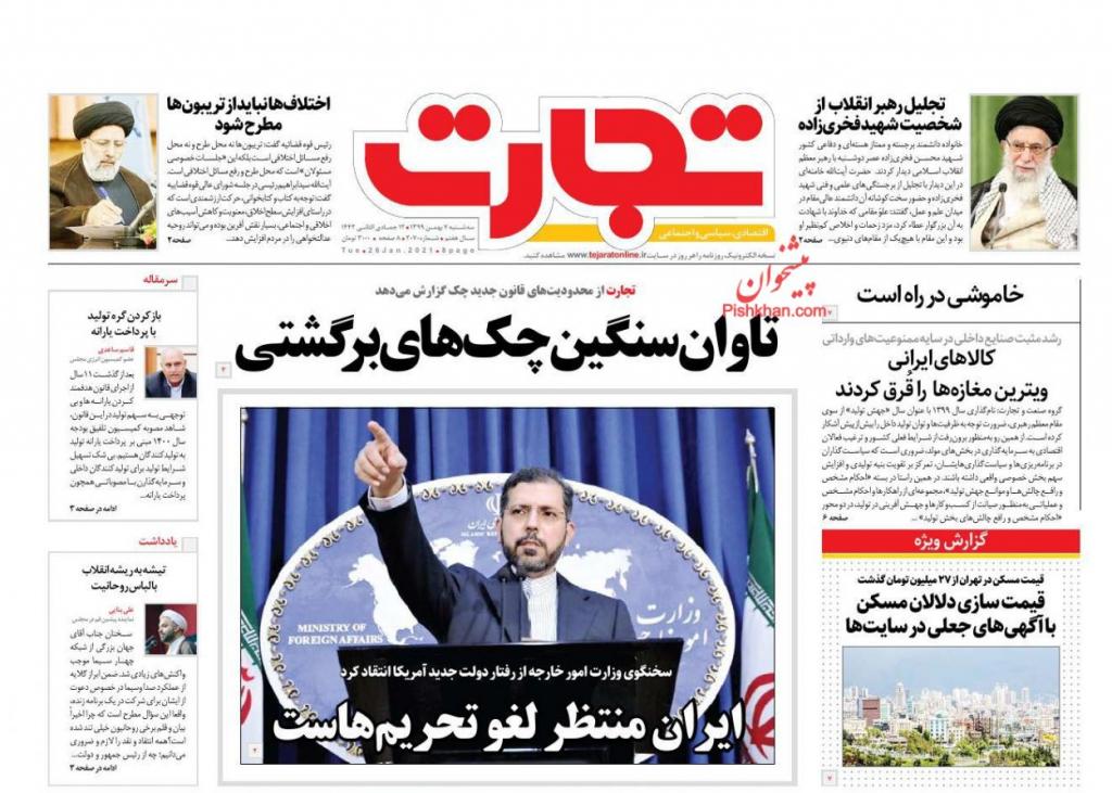 مانشيت إيران: التعديلات في قانون الانتخاب وتأثيره على العملية الانتخابية 3